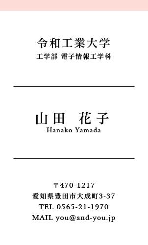 学生・大学生・大学院生・就活名刺 student-HR-022