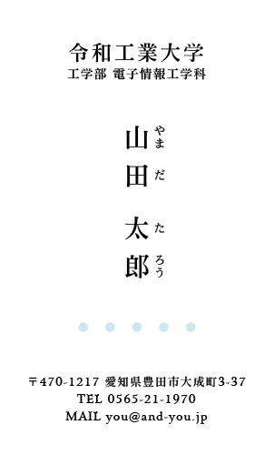 学生・大学生・大学院生・就活名刺 student-HR-023