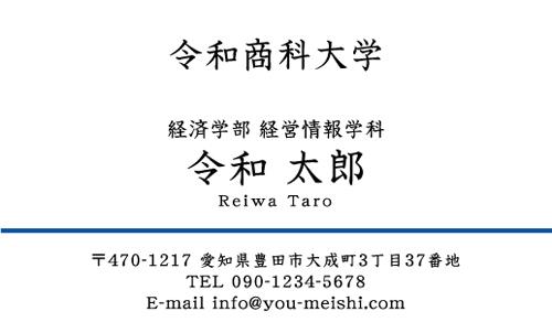 学生・大学生・大学院生・就活名刺 student-NI-017