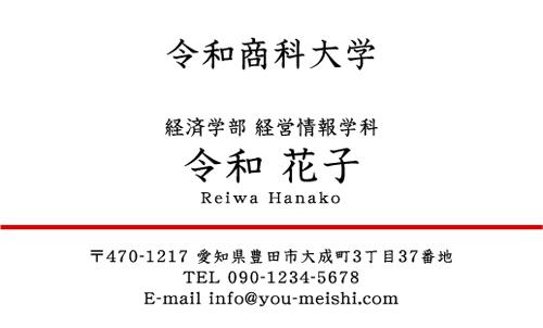 学生・大学生・大学院生・就活名刺 student-NI-018