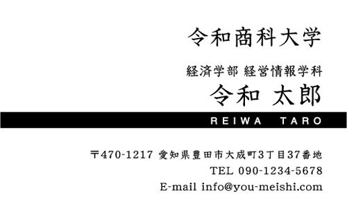 学生・大学生・大学院生・就活名刺 student-NI-021