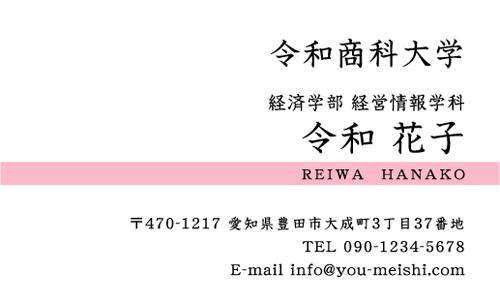 学生・大学生・大学院生・就活名刺 student-NI-022