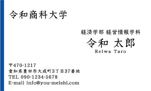学生・大学生・大学院生・就活名刺 student-NI-023