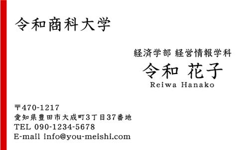 学生・大学生・大学院生・就活名刺 student-NI-024