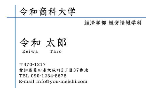学生・大学生・大学院生・就活名刺 student-NI-025