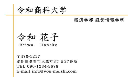 学生・大学生・大学院生・就活名刺 student-NI-026