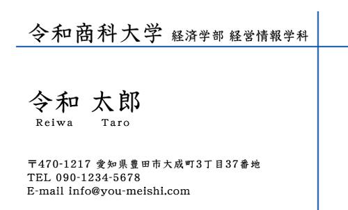 学生・大学生・大学院生・就活名刺 student-NI-027