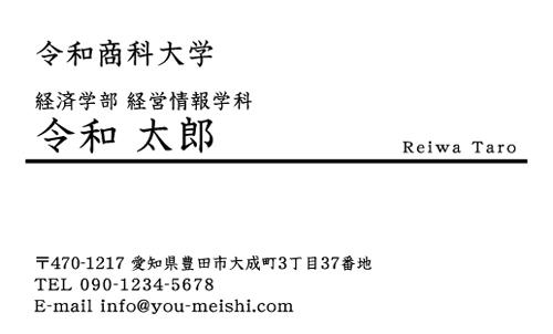 学生・大学生・大学院生・就活名刺 student-NI-029