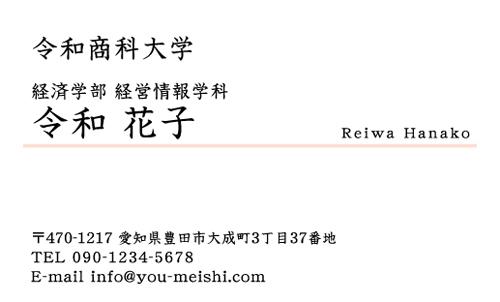 学生・大学生・大学院生・就活名刺 student-NI-030