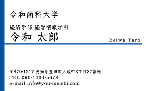 学生・大学生・大学院生・就活名刺 student-NI-031