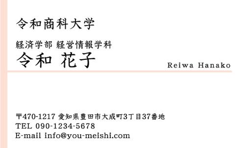学生・大学生・大学院生・就活名刺 student-NI-032