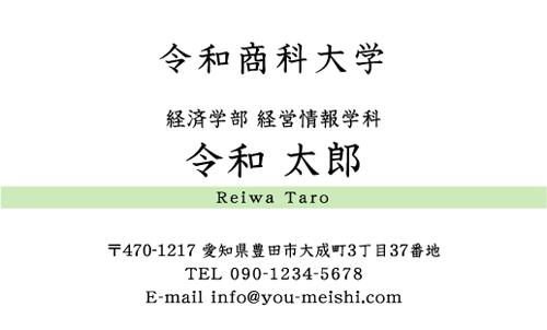 学生・大学生・大学院生・就活名刺 student-NI-033