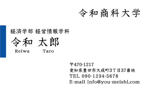 学生・大学生・大学院生・就活名刺 student-NI-037