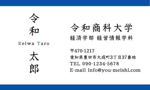 学生・大学生・大学院生・就活名刺 student-NI-039