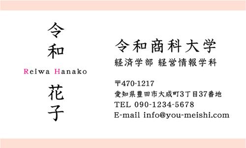 学生・大学生・大学院生・就活名刺 student-NI-040