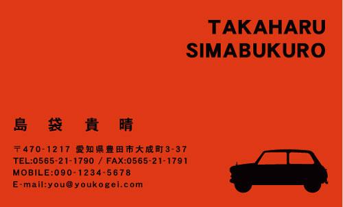 車屋 中古車販売店 カーショップさんの名刺デザイン car-AY-SN-012