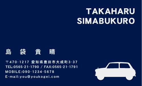車屋 中古車販売店 カーショップさんの名刺デザイン car-AY-SN-013