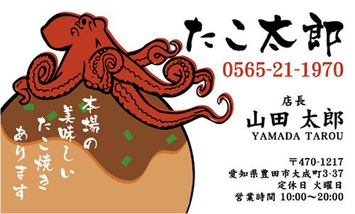 たこ焼き屋さんの名刺デザイン tako-AI-001