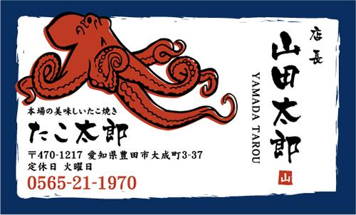 たこ焼き屋さんの名刺デザイン tako-AI-002
