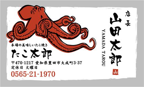 たこ焼き屋さんの名刺デザイン tako-AI-003