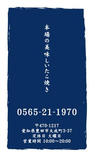 たこ焼き屋さんの名刺デザイン tako-AI-004