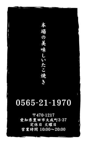 たこ焼き屋さんの名刺デザイン tako-AI-005