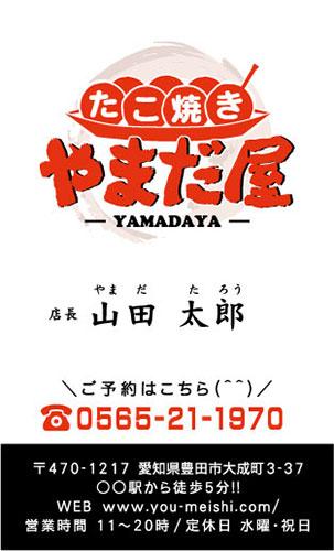 たこ焼き屋さんの名刺デザイン tako-AY-002