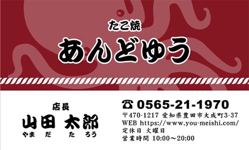 たこ焼き屋さんの名刺デザイン tako-HR-001