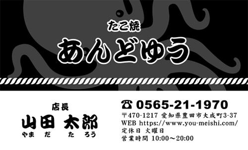 たこ焼き屋さんの名刺デザイン tako-HR-002