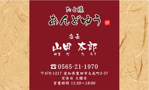 たこ焼き屋さんの名刺デザイン tako-HR-003