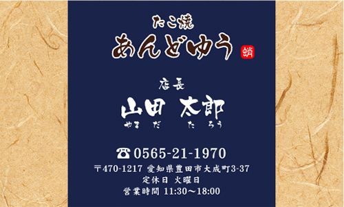 たこ焼き屋さんの名刺デザイン tako-HR-004