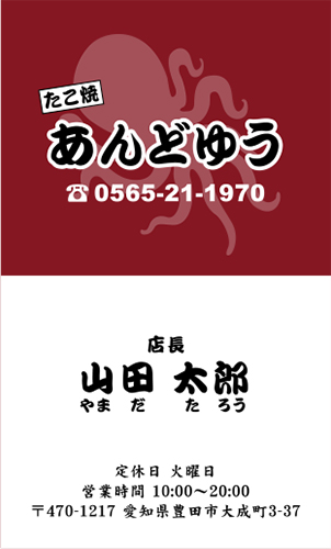 たこ焼き屋さんの名刺デザイン tako-HR-005