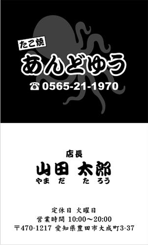 たこ焼き屋さんの名刺デザイン tako-HR-006