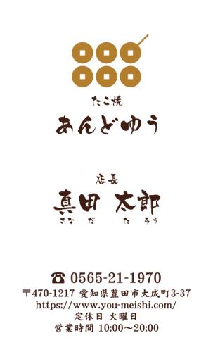 たこ焼き屋さんの名刺デザイン tako-HR-007