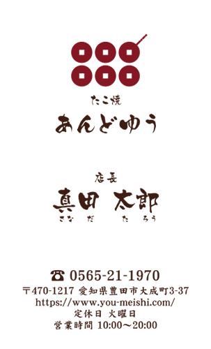 たこ焼き屋さんの名刺デザイン tako-HR-008