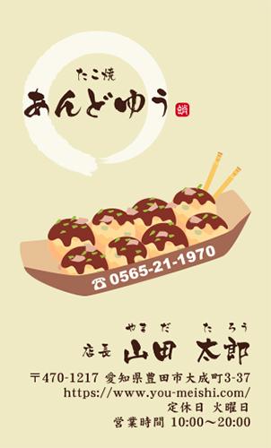 たこ焼き屋さんの名刺デザイン tako-HR-009