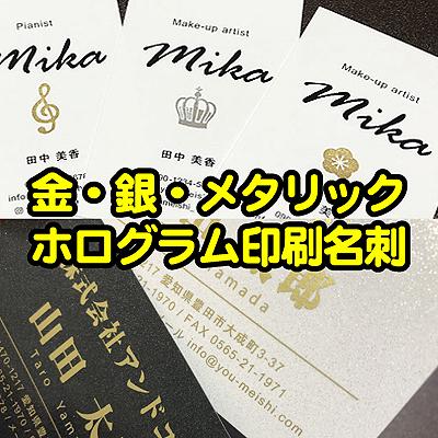 金 銀印刷名刺 ゴールド シルバー