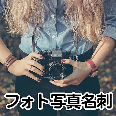 写真 フォト 名刺