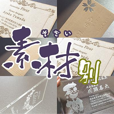 素材別 名刺 木の名刺 アクリル ガラス クラフト紙 モダンクラフト