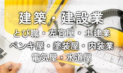 職業別名刺 建築 建設業 名刺デザイン