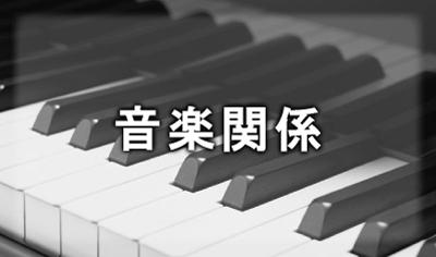 職業別名刺 ピアニスト ピアノ教室 ピアノ講師 ソプラノ シンガーソングライター 名刺デザイン