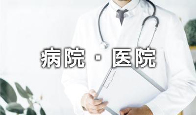 職業別名刺 病院 医院 名刺デザイン 整体 整体院 接骨院