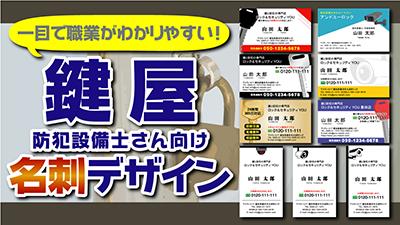 職業別名刺 かぎ屋 カギ屋 鍵屋 鍵 キー 防犯設備士 名刺デザイン