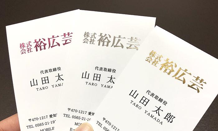 金・銀・メタリック・ホログラム印刷名刺