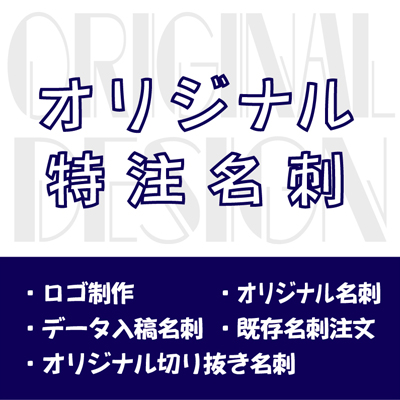 オリジナル 特注注文 名刺 ロゴ