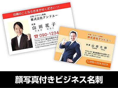 顔写真付きビジネス名刺 デザイン