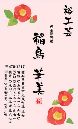 和風デザイン・和柄 名刺デザイン AI-WA-003