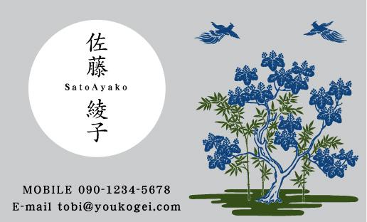 和風デザイン・和柄 名刺デザイン AY-WA-003