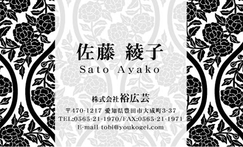 和風デザイン・和柄 名刺デザイン AY-WA-004