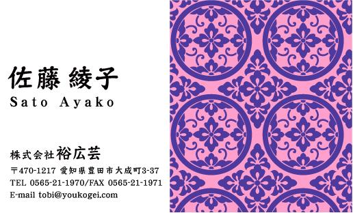 和風デザイン・和柄 名刺デザイン AY-WA-006